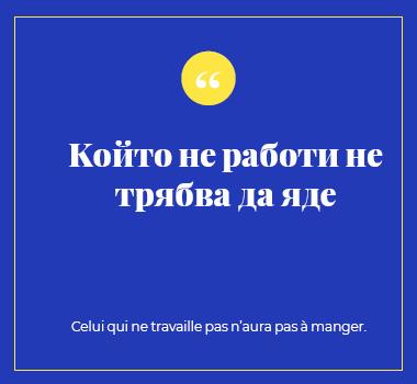 Illustration proverbe en Bulgare. Eu Coordination agence de traduction de/vers le Bulgare.