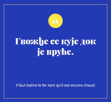 Illustration proverbe en Serbe. Eu Coordination agence de traduction de/vers le Serbe.