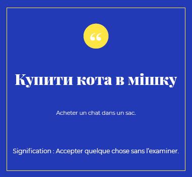 Illustration proverbe en Ukrainien. Eu Coordination agence de traduction de/vers le Ukrainien.
